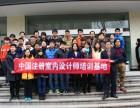 上海室内软装设计师培训 学前技术才不会轻易被市场淘汰