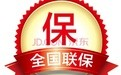 欢迎访问~南京海尔热水器维修(各中心)官方网站电话