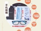 爱大爱手机眼镜代理赚钱吗多少钱成代理