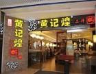 黄记黄焖锅加盟费多少钱