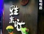 长沙蛙来哒加盟 火爆牛蛙火锅加盟 炭烧牛蛙加盟