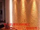 邯郸墙面艺术肌理漆施工 平面拉毛肌理漆施工价格