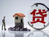 天津汉沽办理房屋抵押贷款需要多长时间放款去银行就能办吗
