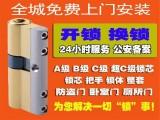 24小时开锁修锁换锁指纹密码锁更换维修公安备案