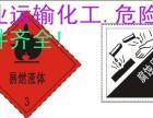 九江危险品运输物流公司 整车,零担货运