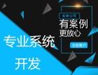 郑州软件定制小程序公众号APP定制