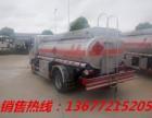 济南5吨油罐车多少钱在哪里买
