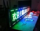 达州LED显示屏维修 LED广告招牌屏安装(强力巨彩)