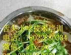 广州特色小吃萝卜牛杂岭南萝卜牛杂技术培训手把手教学会