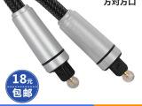 批发光纤音频线 音响音频线 发烧数码 数字光纤线方对方口 1.5