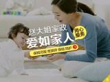 重庆-主城区专业住家保姆,月嫂,育婴师,护理师等全城家政服务