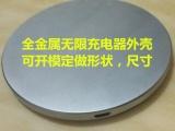 东莞沃昌来图来样加工定制 无线充电器金属外壳 锌合金压铸