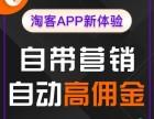 花生日记高佣联盟淘宝客app软件开发定制