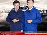 惠州防寒保暖劳保服厂家长袖工作服员工工衣定做