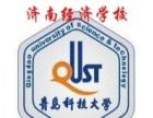 青岛科技大学,山财,齐鲁医药,曲师大济南成人高考。