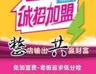 【正常吃饭靓慈纤体减肥】加盟官网/加盟费用