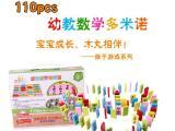 木制儿童益智玩具 幼教数学多米诺骨牌 木质宝宝运算学习积木