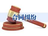 嘉定嘉定工業區買賣合同糾紛經濟合同糾紛律師咨詢