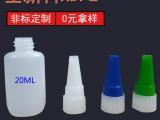 401胶水瓶20克塑料瓶502胶水塑料瓶子生产厂家批发