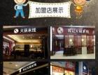 陈记火锅米线加盟 餐饮新爆项目 包教会