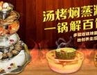 北京火锅加盟 特色火锅加盟 水晶焖锅加盟 涮烤火锅加盟