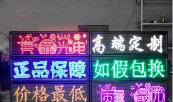 led显示屏走字门头广告条屏室内外电子滚动屏低价出