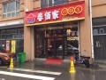 春佰家新中式砂锅营养餐,哈尔滨砂锅连锁加盟