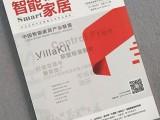 南京宣传册印刷 南京样本印刷 宣传册设计