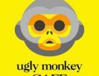 ugly monkey cafe奇丑的猴子咖啡加盟费多少?