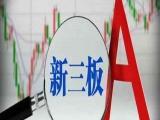 北京公司新三板精選層股東服務