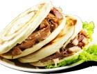 正宗陕西肉夹馍中式快餐加盟,袁记肉夹馍加盟