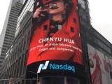 纽约纳斯达克大屏广告投放
