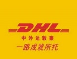 廊坊DHL國際快遞 廊坊環球快遞 廊坊DHL取件電