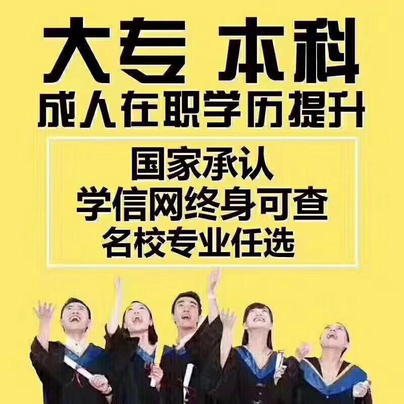 南京考大专学历证书怎么报名,成考网络教育都可报名