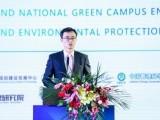 2021绿色校园高校节能环保项目对接会议