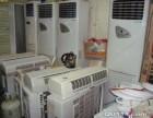 大量回收旧空调