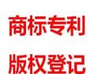 东莞商标注册专利申请版权登记外观专利软著登记