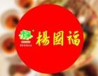 杨国福麻辣烫加盟店应该怎样站稳市场!