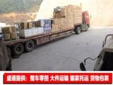 惠州到长春物流公司-惠州市到长春物流-货运回程车电话号码