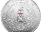 钱币银元古董古玩瓷杂书玉鉴定评估交易欢迎咨询