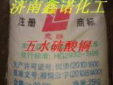 供应高纯五水硫酸铜  饲料级硫酸铜  工业级硫酸铜