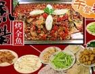 北京鱼酷烤鱼加盟/特色烤鱼加盟费/烤鱼加盟什么牌子好