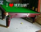 长沙球王桌球台厂
