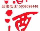 成都烟酒回收价格咨询 免费鉴定真假烟酒!