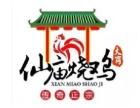 广州大岗仙庙烧鸡加盟费多少,怎么加盟大岗仙庙烧鸡