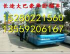 从福安到盘锦的汽车时刻表13559206167大客车票价