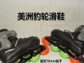"""出售98新""""美洲豹""""成人、儿童轮滑鞋(赠头盔护具)"""