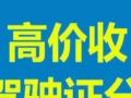 【高价快捷】闲置驾驶证fen 过户验车