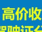 广州高价收 购闲置架驶证分,处 理汽车违 章