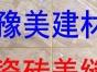 南京豫美建材美瓷优惠来袭,欢迎广大朋友来电咨询